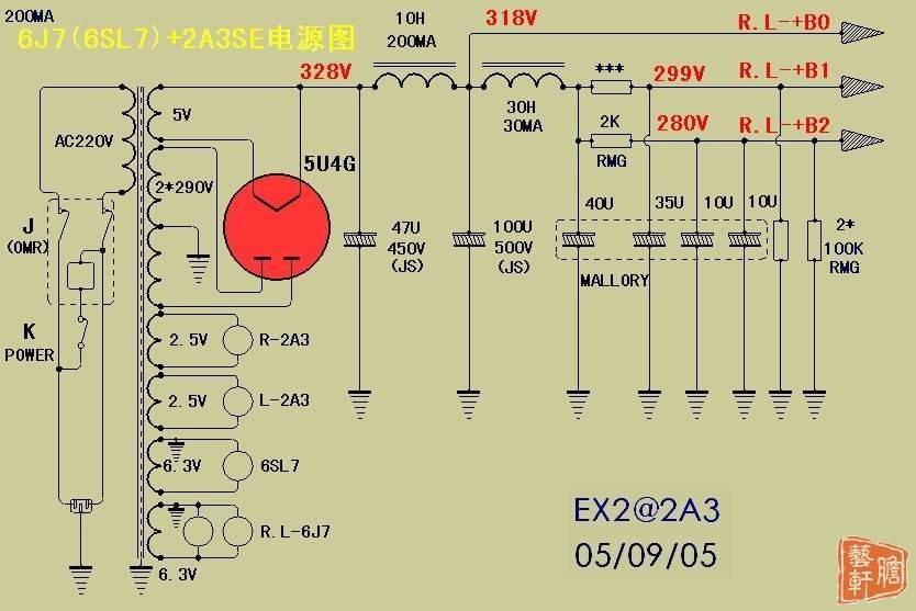 sv-6sn7+2a3单端胆机制作